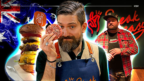 «Бургер с кучей всего». Готовим по-австралийски!