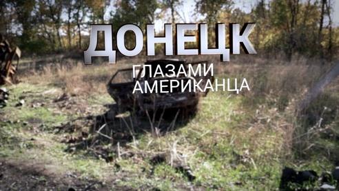 Донецк глазами американца