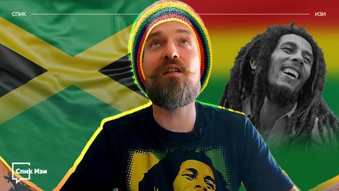 Говори как Боб Марли! Ямайский английский и патуа