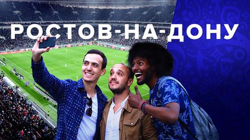 Из России с футболом. Серия 10. Ростов-на-Дону