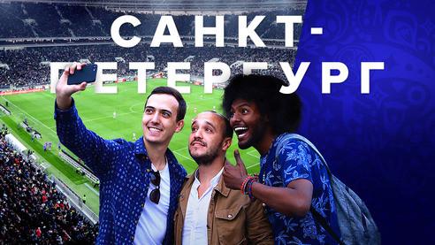 Из России с футболом. Серия 2. Санкт-Петербург