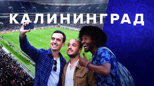 Из России с футболом. Серия 3. Калининград