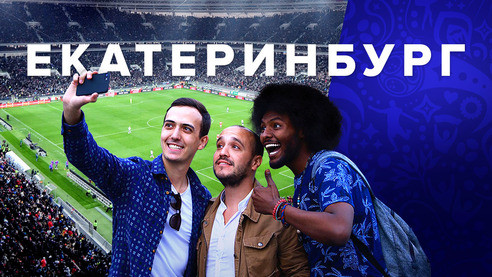 Из России с футболом. Серия 4. Екатеринбург