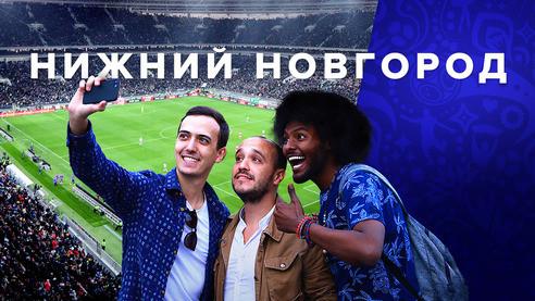 Из России с футболом. Серия 5. Нижний Новгород