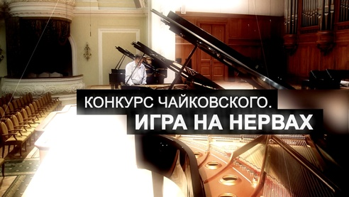 Конкурс Чайковского. Игра на нервах