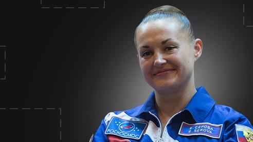 Космонавт Елена Серова: мы не одиноки во Вселенной