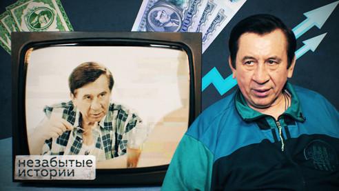 Лицо рекламы МММ: судьба Лёни Голубкова
