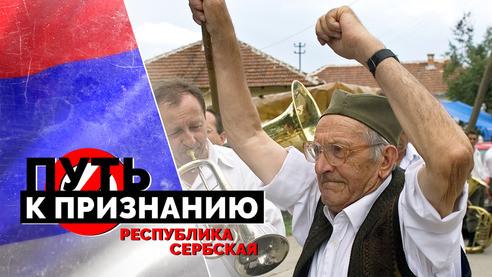 Путь к признанию. Республика Сербская