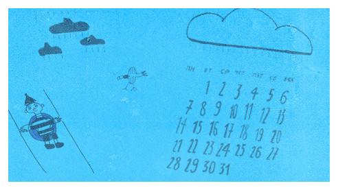 Счастливый календарь