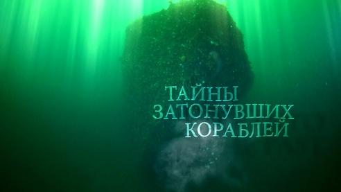 Тайны затонувших кораблей