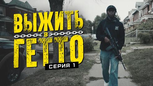 Выжить в гетто. Борьба
