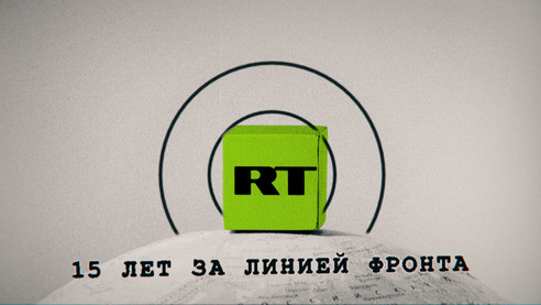 «Зелёная угроза»: 15 лет каналу Russia Today