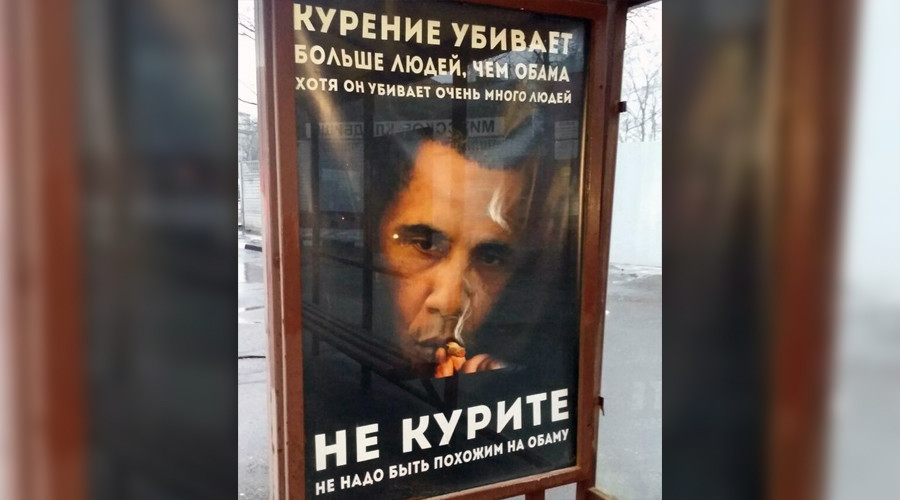 'Smoking kills more people than Obama': Bizarre Moscow campaign trolls US President (PHOTOS)