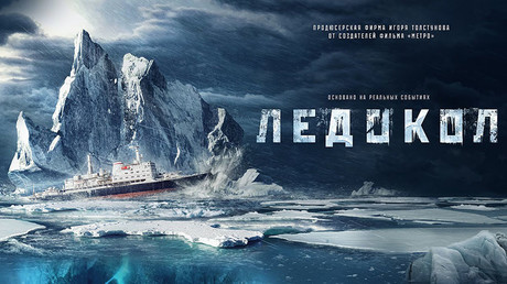 Ice Breaker © Russian Film Week