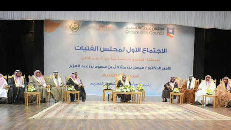 Saudi Arabia's 'girls council' launches with all male event