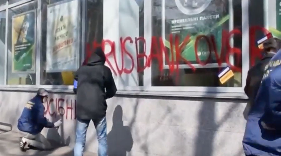 Ukrainian radicals vandalize Russian banks as police look on (VIDEO)