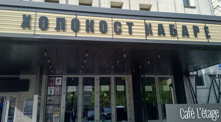 'Holocaust Cabaret' theater sign in Kiev sparks outrage in Jewish community, social media