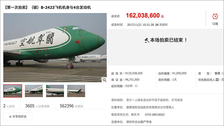 Two Boeing 747 Jumbo Jets Auctioned in Taobao