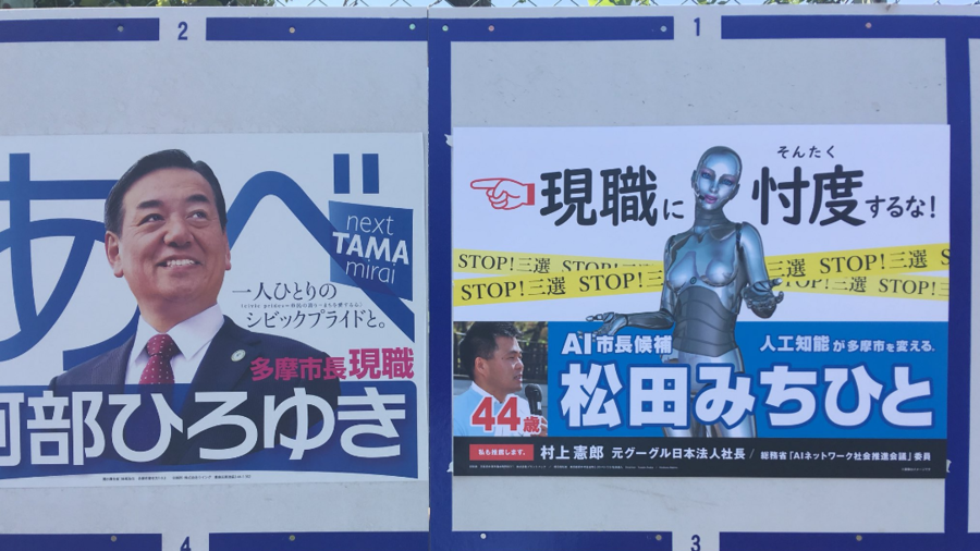 Robot's mayoral race: AI candidate gets thousands of votes in Japanese city