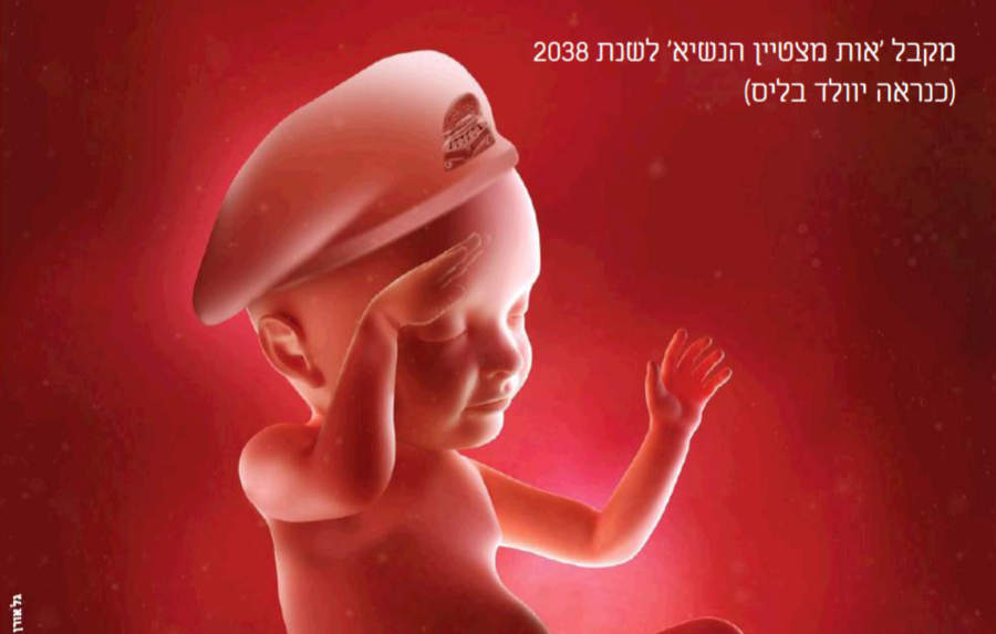 Israeli maternity hospital under fire for ad depicting fetus as saluting soldier