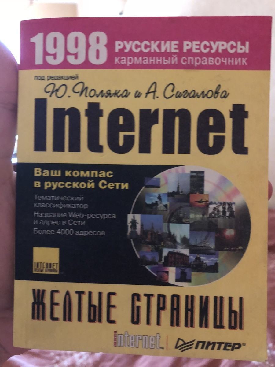 2 decades ago all the good stuff on the Russian internet