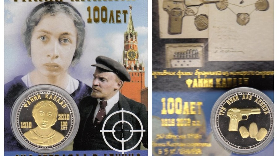 Leftists slam 'Three Bullets for Lenin' memorial coin as terrorist propaganda