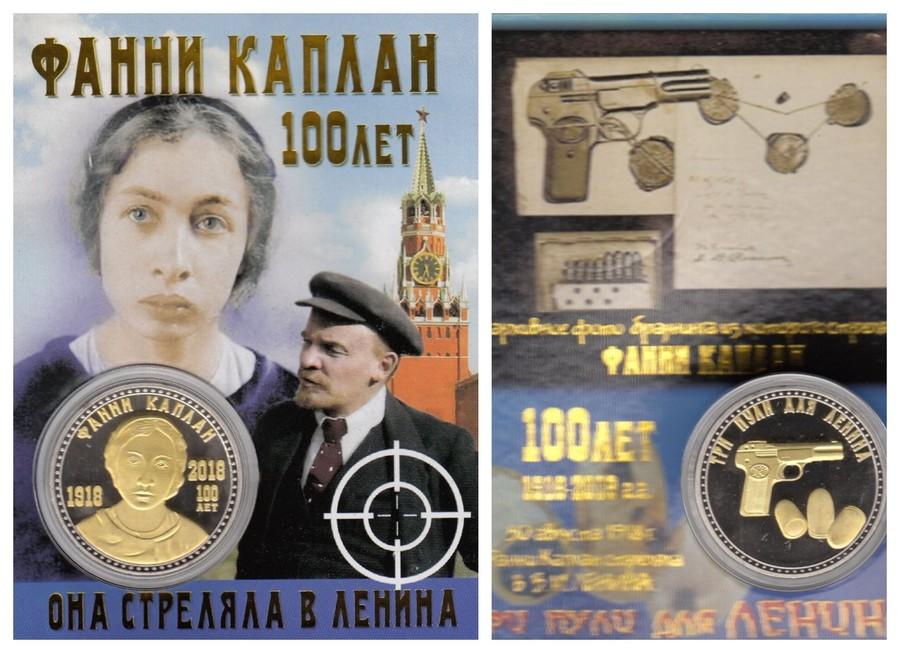 Leftists slam 'Three Bullets for Lenin' memorial coin as terrorist propaganda