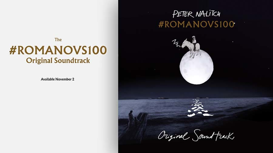 OST #Romanovs100: The life and death of the Romanov family in music by Peter Nalitch