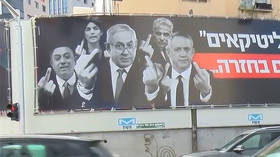 Israel's top politicians show voters the middle finger in provocative election posters