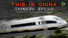 This is China: Chinese Speed