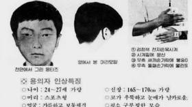 30-year mystery solved as South Korea's worst serial killer likely identified