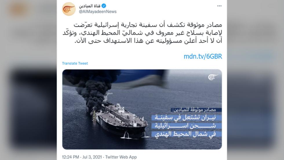 """False Flag? Israelisches Frachtschiff wird von einer """"unbekannten Waffe"""" angegriffen und fängt im Indischen Ozean Feuer"""
