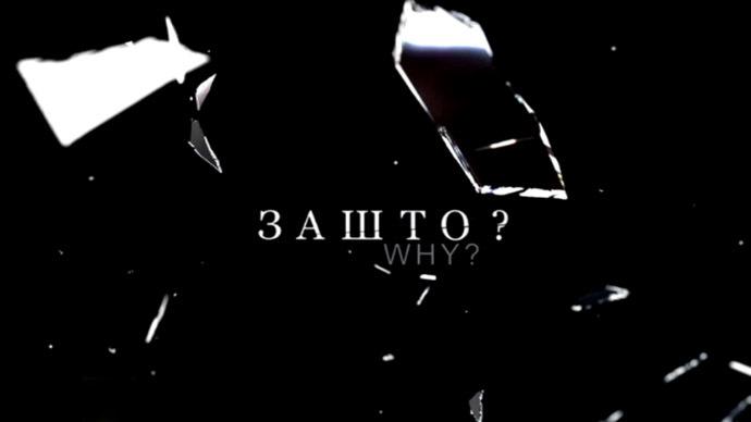 ЗАШТО? WHY? Stories of bombed Yugoslavia