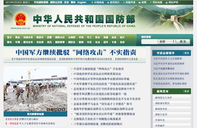 Screenshot taken from www.mod.gov.cn