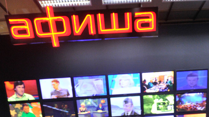 The Moscow headquarters of the Afisha magazine and Afisha.ru website. (RIA Novosti / Alexey Kudenko)