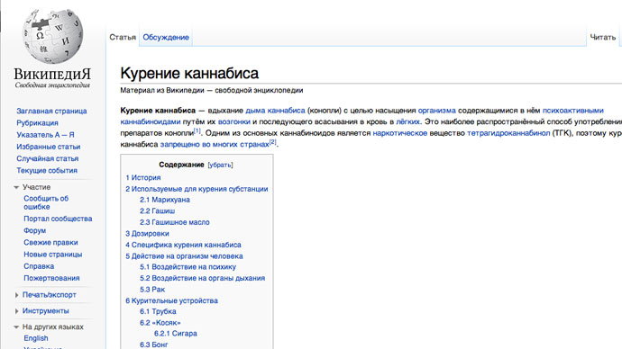 Screeenshot from ru.wikipedia.org