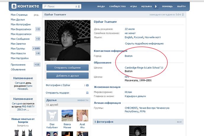 A screenshot from vk.com