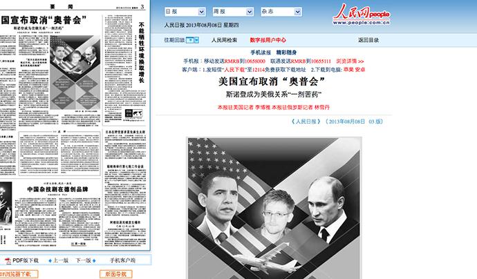 A screenshot from people.com.cn