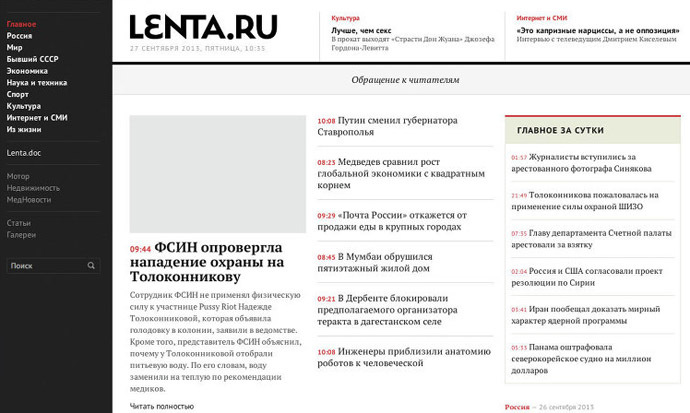 Screenshot from Lenta.ru
