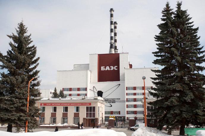 The Beloyarsk nuclear power plant in the Sverdlovsk Region. (RIA Novosti/Pavel Lisitsyn)
