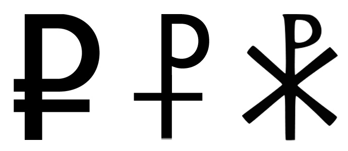 New Russian ruble symbol (left) ancient Chi Ro monogram of Christ (middle) and modern Chi Ro symbol (right) Source: Wikipedia