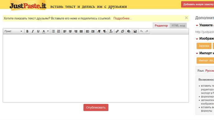 screenshot from http://justpaste.it