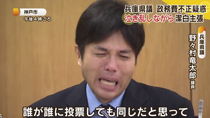 Emoti-con: Japanese pol's sob story apology for fraud has YouTube LOL, not crying on inside