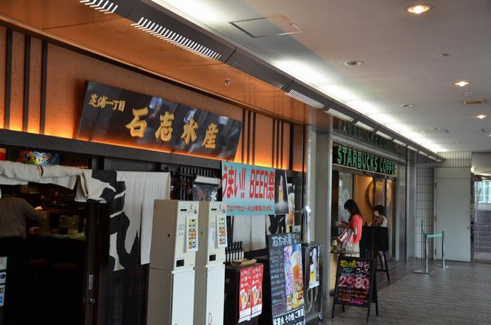 Hamamatsucho Toshiba Bldg. (image from www.starbuckseverywhere.net)