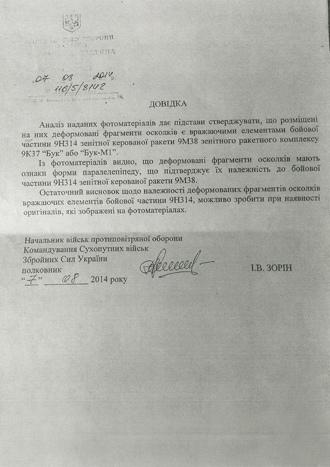 Kiev secretly received data from MH17 crash investigators – Ukrainian hacktivists  1