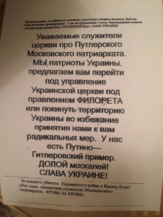 "A leaflet with threats, obtained by RT, warning a church that ""radical measures"" will be used if there is resistance to the transfer to Kiev's Patriarchate."