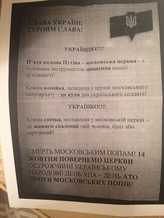 "A leaflet with threats, obtained by RT, calls for ""deaths to Moscow priests"" on October 14."