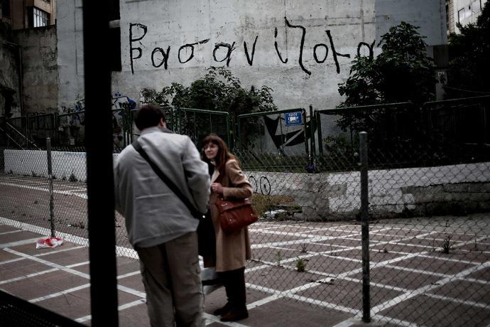 AFP Photo/Angelos Tzortzinis