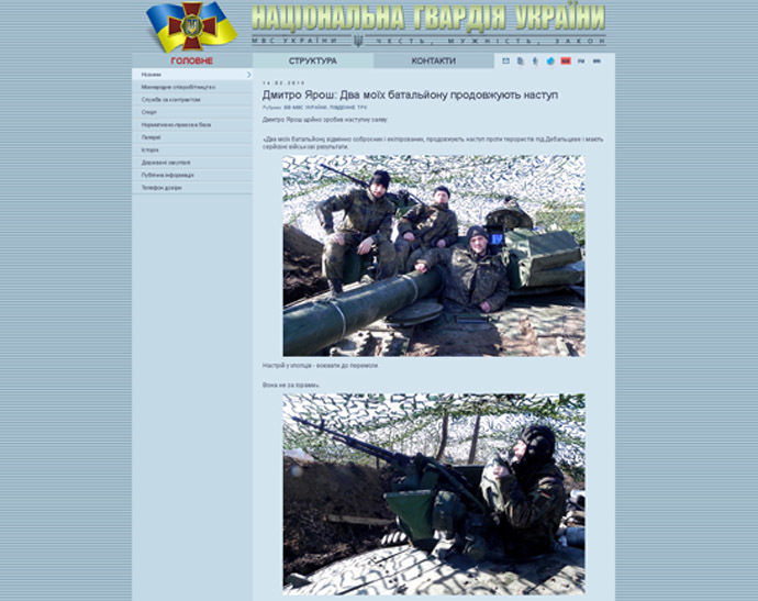 Screenshot from vv.gov.ua