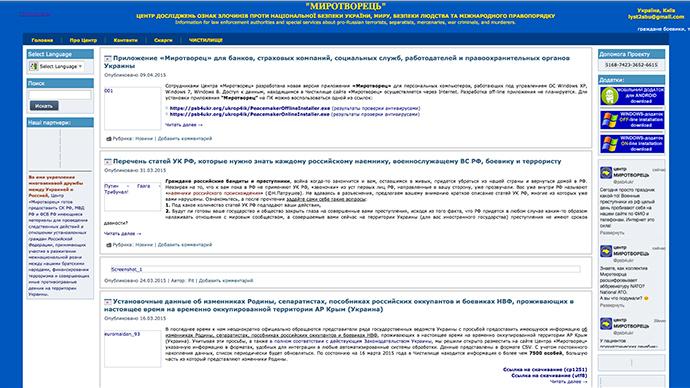 Screenshot from psb4ukr.org
